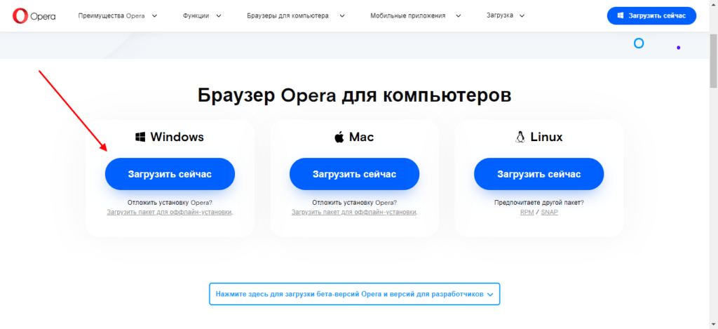 Как скачать и установить Оперу на компьютер бесплатно