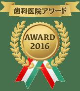 dental_medal_S_2016