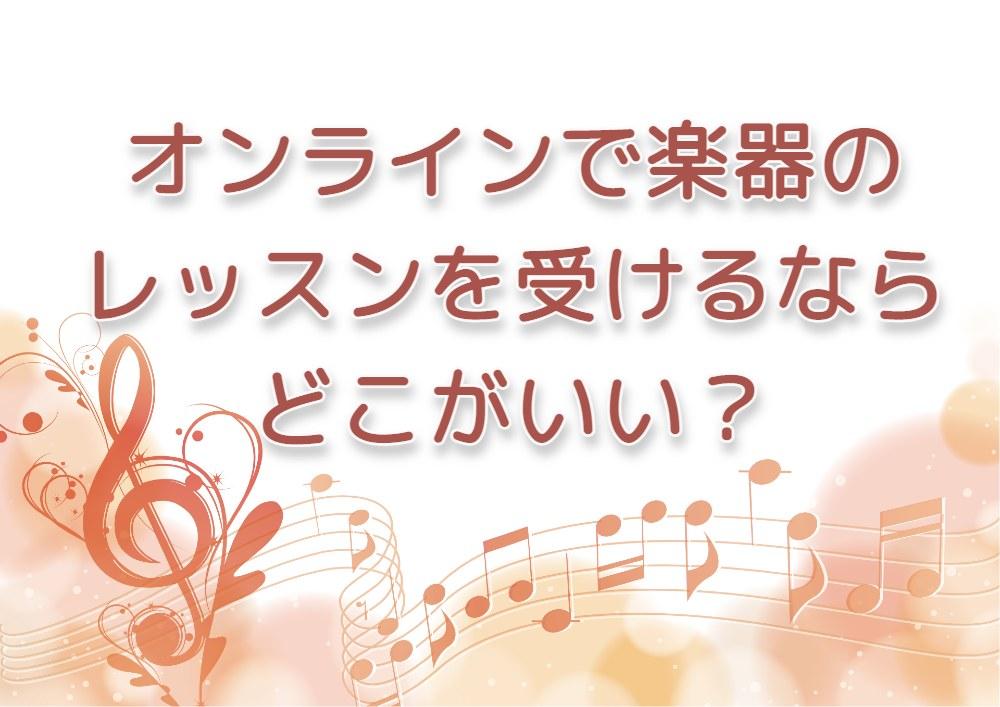 オンラインで楽器のレッスンを受けるならどこがいい?