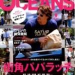 掲載情報:OCEANS
