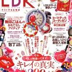 掲載情報:LDK 2月号