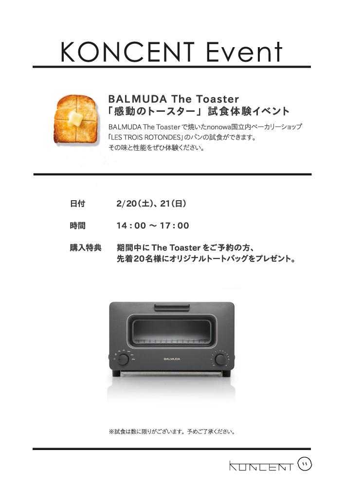 2016_02_20_event_BALMUDA_POP_A4_ol