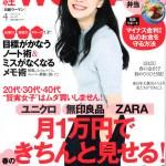 掲載情報:日経WOMAN 4月号