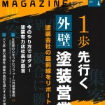 掲載情報:Reform Sales MAGAZINE