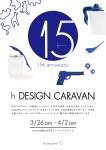 3/26〜 h DESIGN CARAVAN 開催!@ nonowa国立WEST イベントスペース