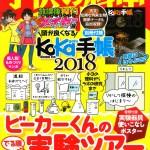 掲載情報:子供の科学 4月号 / +d テトラクレヨン