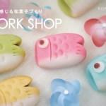 4月28日(土) 季節を感じる和菓子づくり ワークショップ開催!@KONCENT 蔵前本店