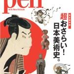 掲載情報:pen / KONCENT 日本橋高島屋S.C.