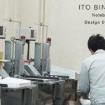Design Story ITO BINDERY Notebook (前篇、中篇、後篇)