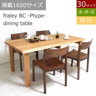 【DT-FRAL-010-P-BC】 フレリー BC -Ptype- ダイニングテーブル