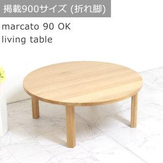 【LT-N-033-90】マルカート 90 OK リビングテーブル