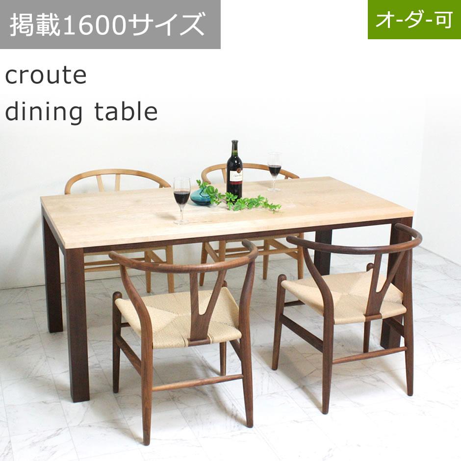 【DT-U-025】クルート ダイニングテーブル