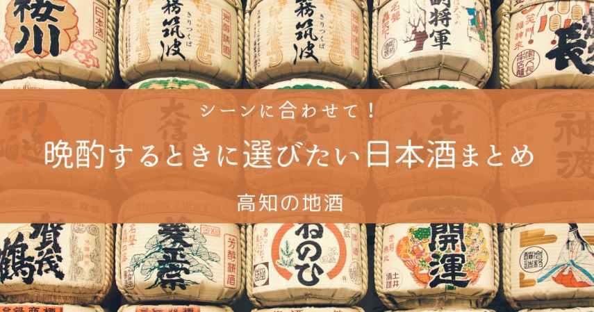 【シーン別】晩酌するときに選びたい日本酒まとめ【高知の日本酒】