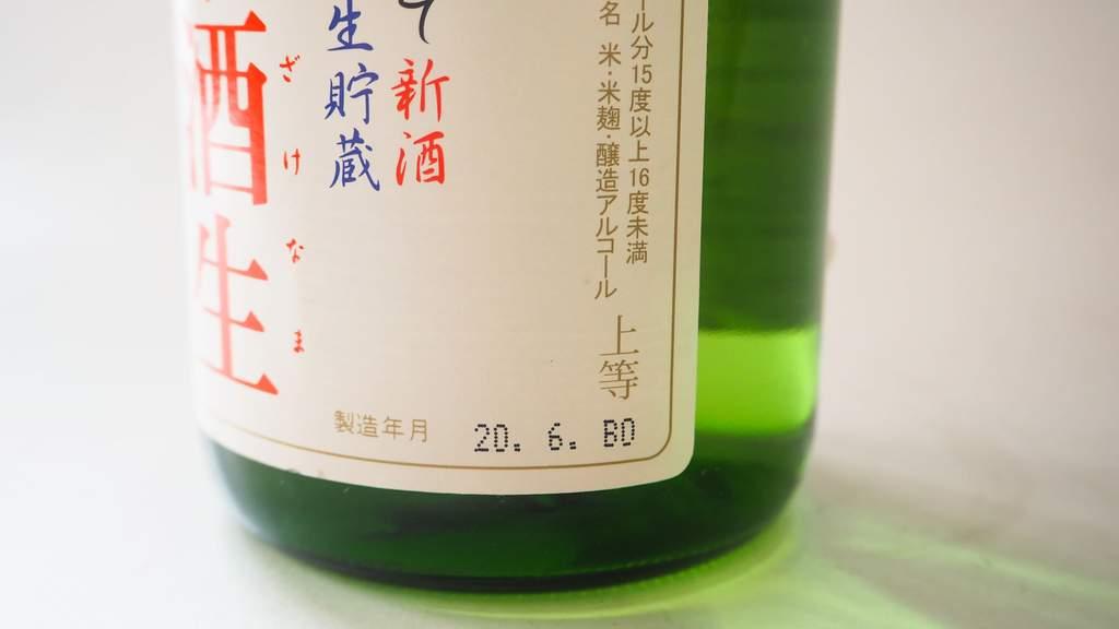日本酒に賞味期限はない!
