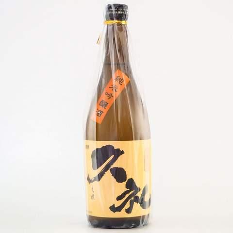 久礼 純米吟醸酒