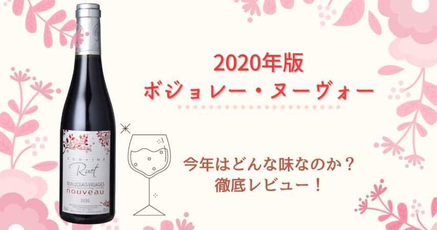 【ワインレビュー】2020年のボジョレー・ヌーボーの出来は?酒屋が評価していきます!