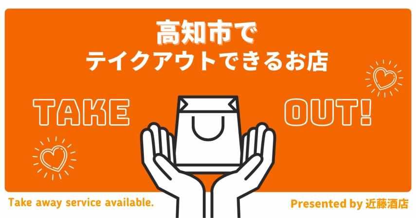 【テイクアウトOK】高知市でおすすめの人気店はココだ!グルメなあなたに伝えたい