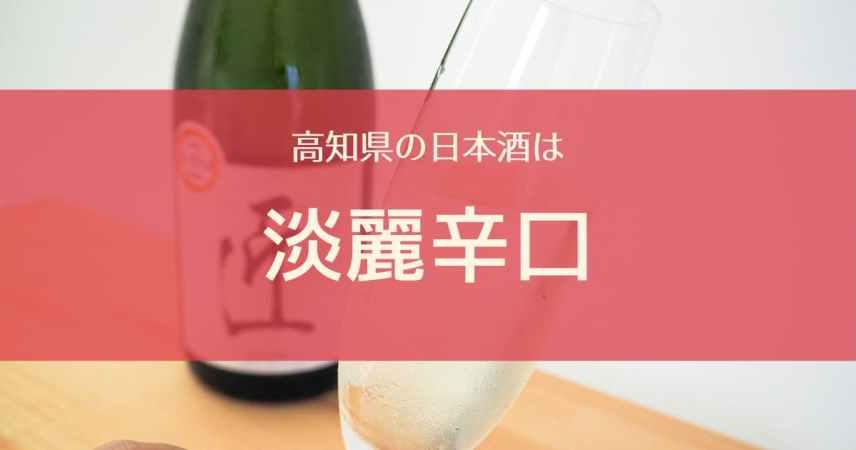 高知の日本酒の特徴