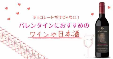 大人のバレンタインにはお酒がおすすめ!チョコにも合うワインや日本酒をご紹介します!