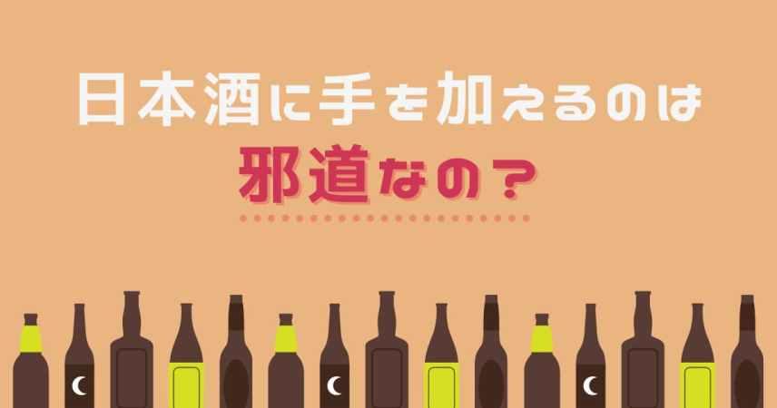 知っておきたい日本酒のコト
