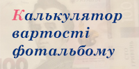 Калькулятор-вартості-фотоальбому