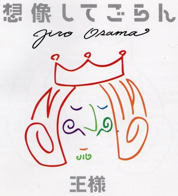 王様 CD「想像してごらん」