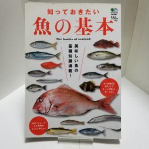 知っておきたい魚の基本 表紙