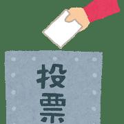 選挙投票イラスト