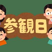 参観日イラスト