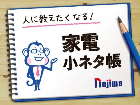 nojima_koneta_640x480