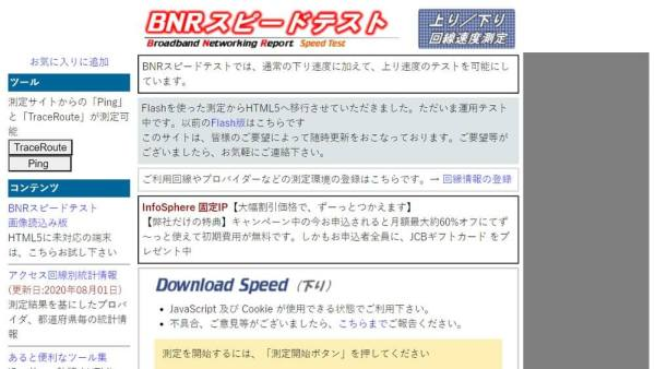 bnr-speed-test