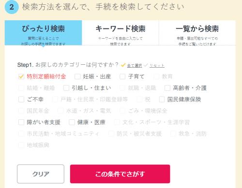 kyufu-application2