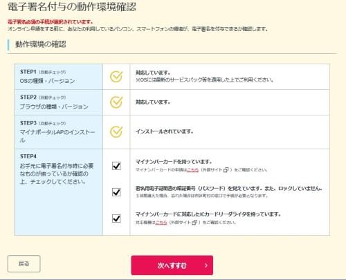 kyufu-application3