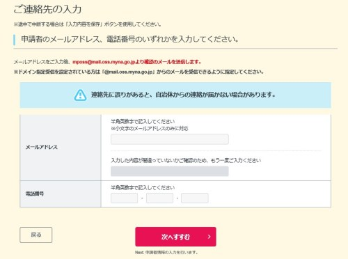 kyufu-application4