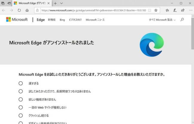 microsoft-edge-version-down5