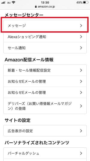 amazon_account02