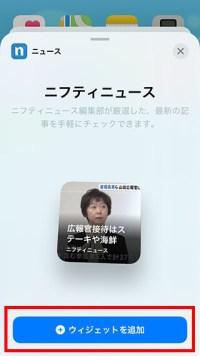 iphone-widget7
