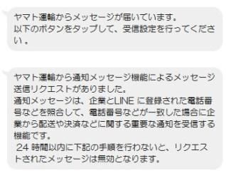 yamato-line8
