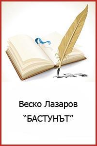 БАСТУНЪТ