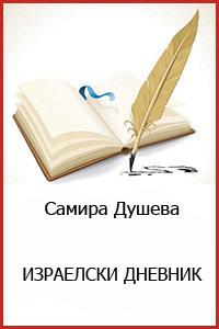 samira_dusheva_dnevnik