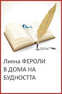 кОРИЦА В ДОМА НА БУДНОСТТА -2