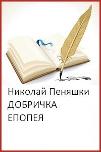 Копие от Копие от Копие от Матрица на корица за сайта