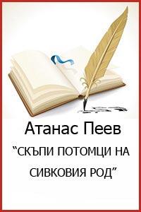 СКЪПИ-ПОТОМЦИ-НА-СИВКОВИЯ-РОД
