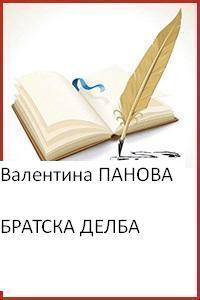 БРАТСКА ДЕЛБА - КОРИЦА