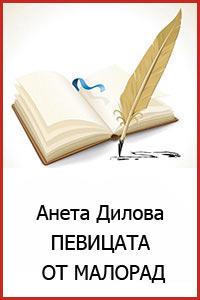 кОРИЦА-НА-ПЕВИЦАТА-ОТ-МАЛОРАД