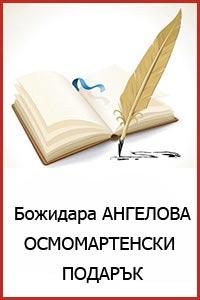 Божидара-АНГЕЛОВА--ОСМОМАРТЕНСКИ-ПОДАРЪК