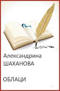 ОБЛАЦИ - КОРИЦА