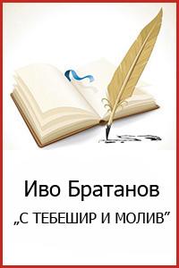 """""""С-ТЕБЕШИР-И-МОЛИВ"""""""