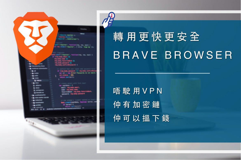【網絡安全必備】想唔洗VPN都可以有加密鏈接仲可以搵下錢? Brave Browser啱曬你心意 | 港究 Kong's Cult
