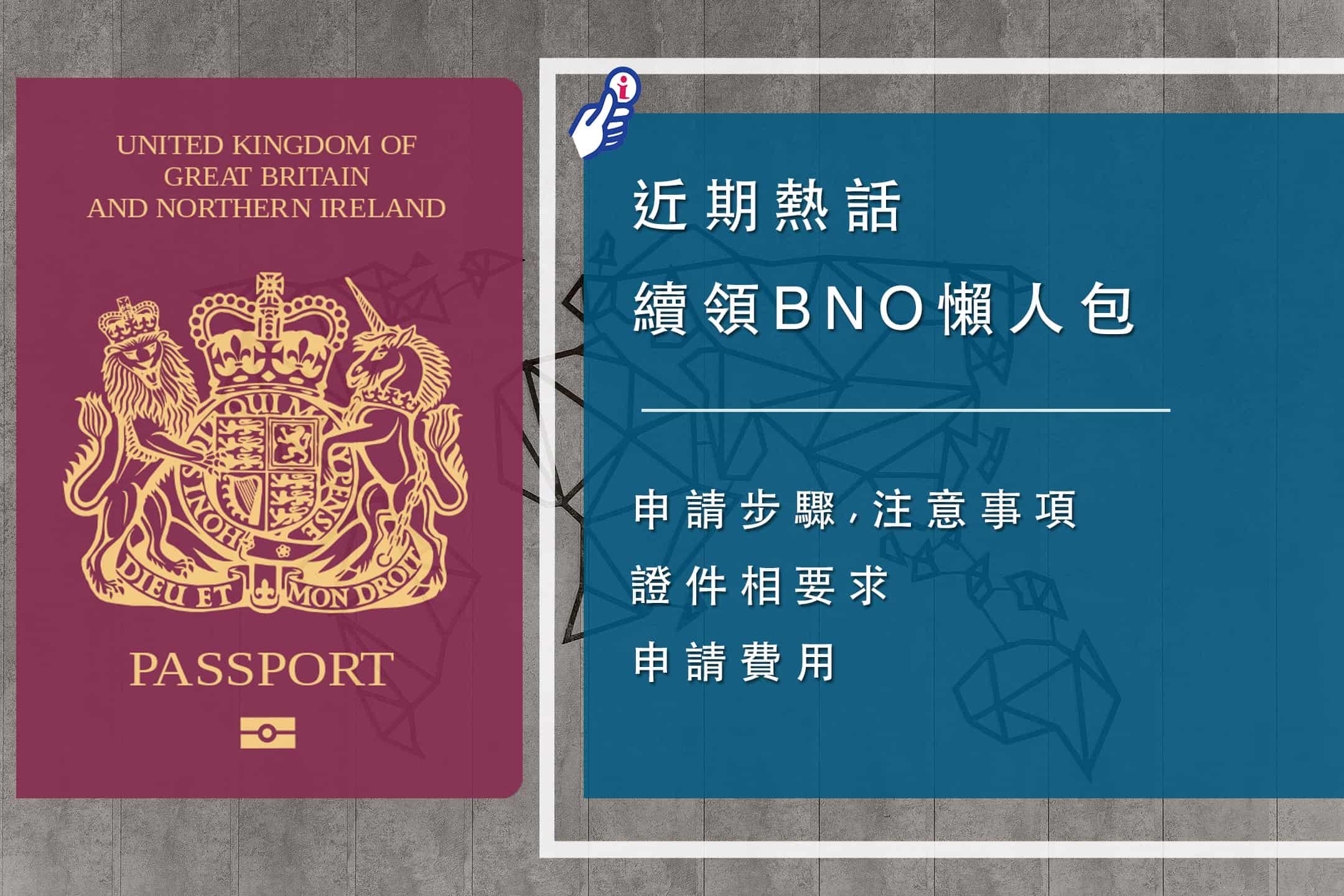 【BNO懶人包】- 幫你輕鬆搞掂續領申請(更新於7月1日) | 港究 Kong's Cult